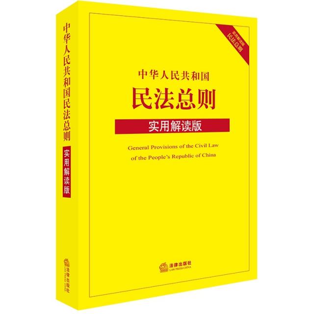 中華人民共和國民法總則(實用解讀版)