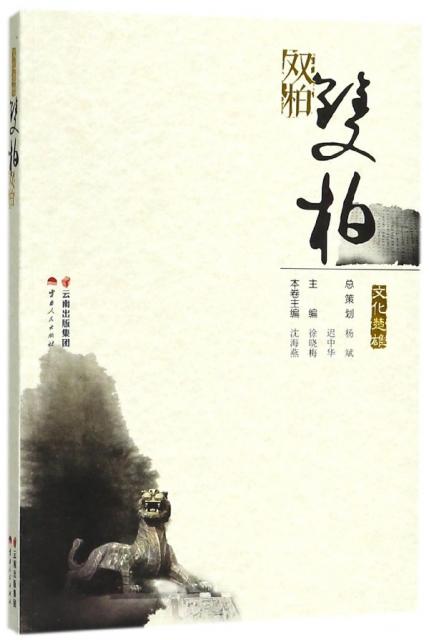 雙柏/文化楚雄