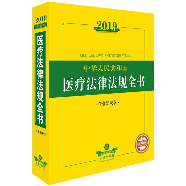 中華人民共和國醫療法律法規全書(2019)