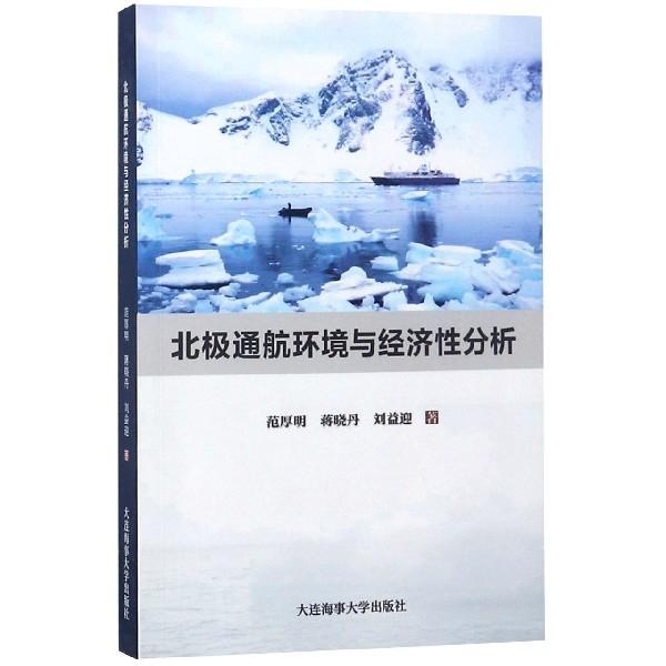 北極通航環境與經濟性分析