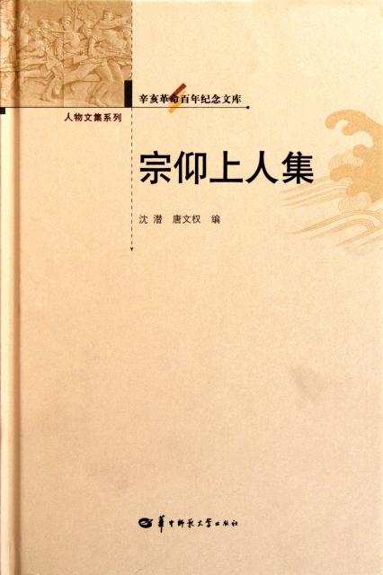 宗仰上人集(精)/人物文集繫列/辛亥革命百年紀念文庫