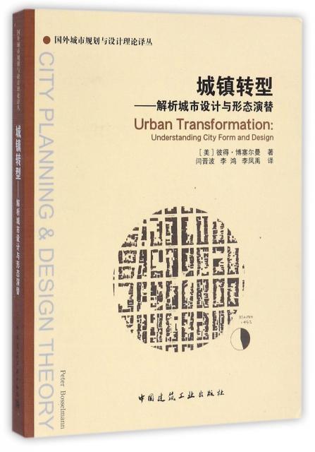 城鎮轉型--解析城市