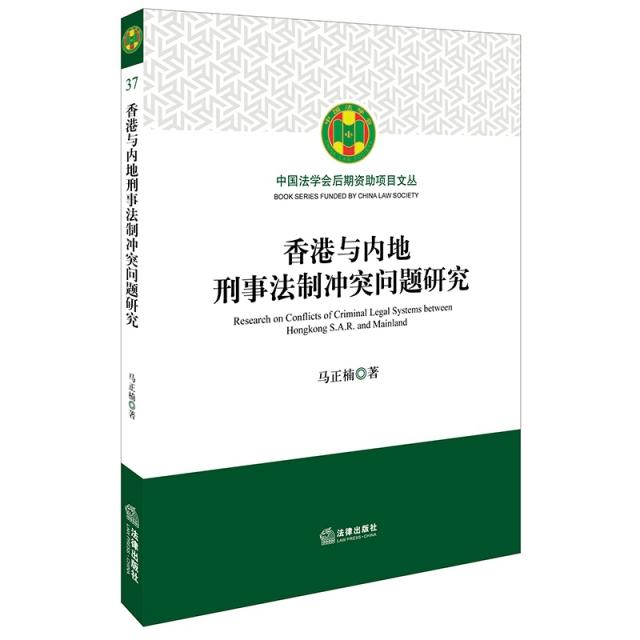 香港與內地刑事法制衝突問題研究