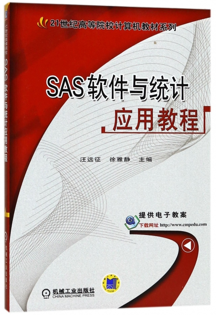 SAS軟件與統計應用教程/21世紀高等院校計算機教材繫列