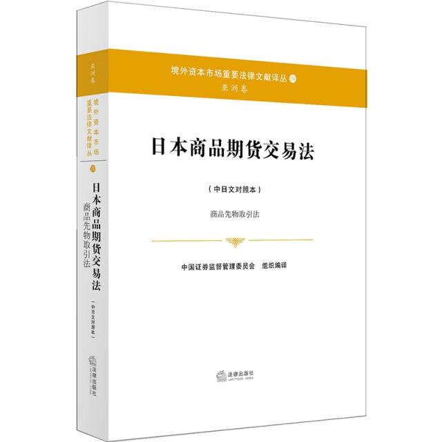 日本商品期貨交易法(商品先物取引法中日文對照本)/境外資本市場重要法律文獻譯叢