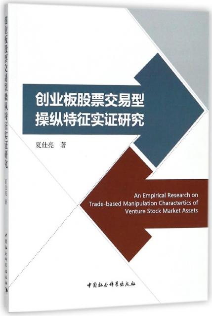 創業板股票交易型操縱特征實證研究