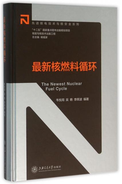 最新核燃料循環(精)/先進核電技術與核安全繫列