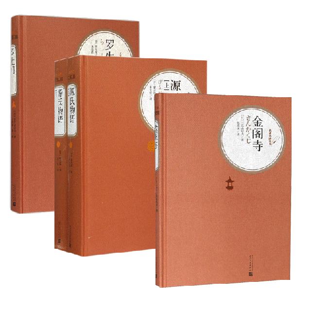 源氏物語(上下)(精)&金閣寺(精)&羅生門(精) 共3冊