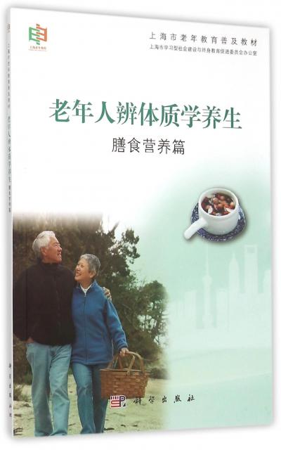 老年人辨體質學養生(膳食營養篇上海市老年教育普及教材)