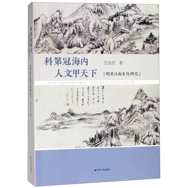 科第冠海內人文甲天下(明清江南文化研究)