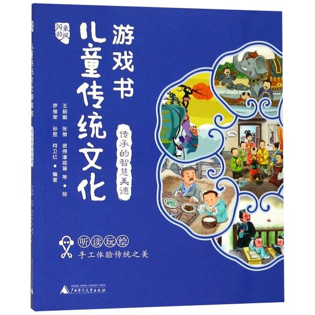 兒童傳統文化遊戲書(傳承的智慧美德)/國韻童風