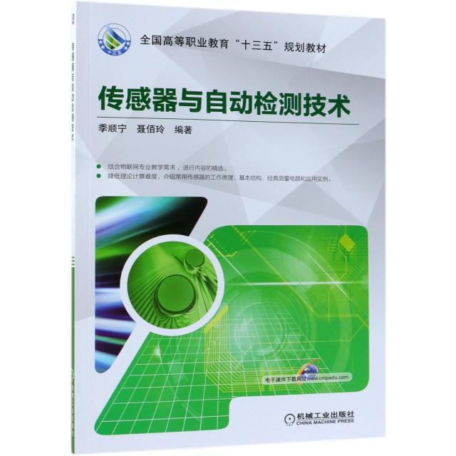 傳感器與自動檢測技術(全國高等職業教育十三五規劃教材)