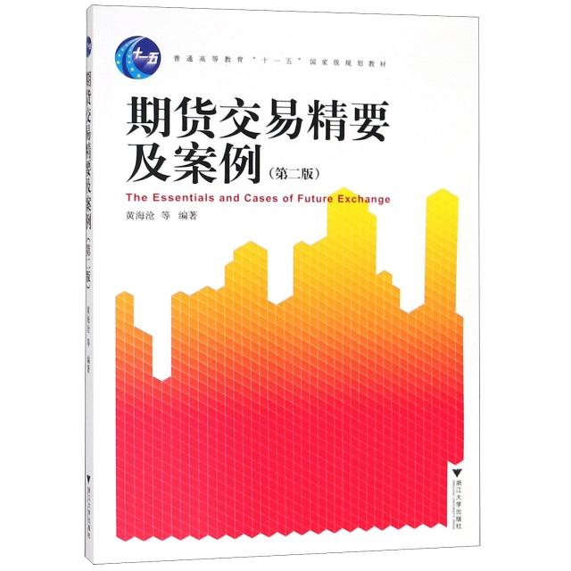 期貨交易精要及案例(