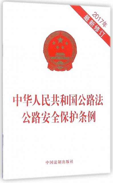 中華人民共和國公路法