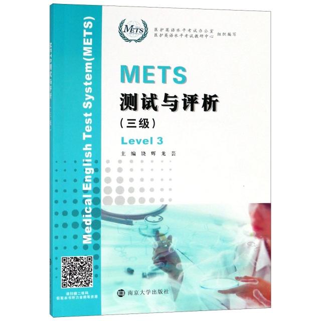 METS測試與評析(3級)