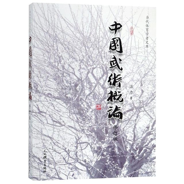 中國武術概論(修訂版)/當代體育學者文庫