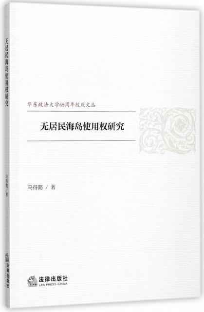 無居民海島使用權研究/華東政法大學65周年校慶文叢