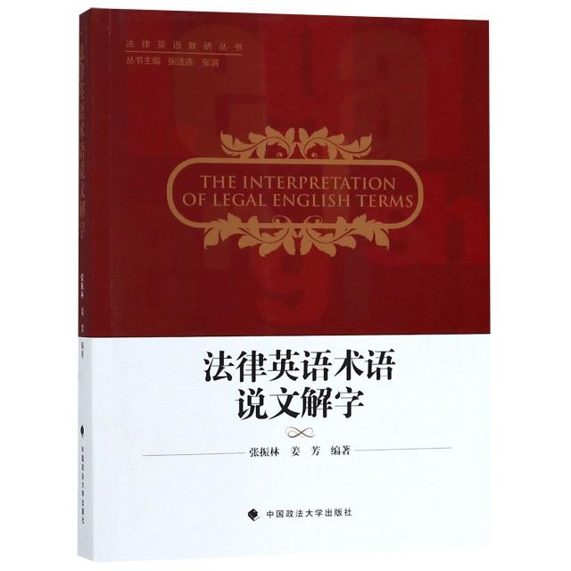 法律英語術語說文解字/法律英語教研叢書