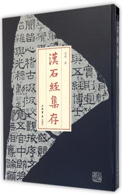 漢石經集存(精)