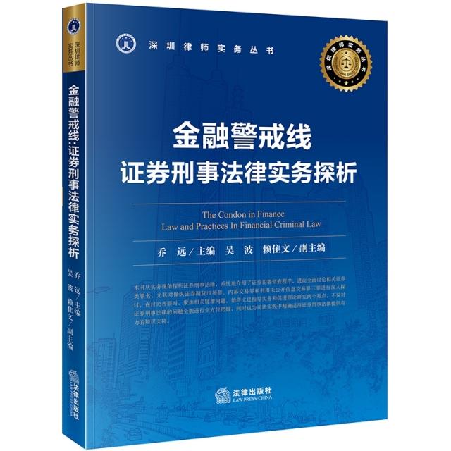 金融警戒線(證券刑事法律實務探析)/深圳律師實務叢書