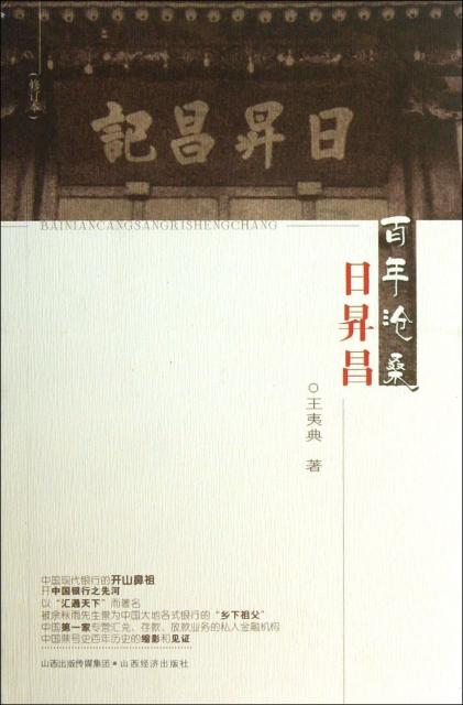 百年滄桑日昇昌
