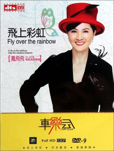 DVD-9鳳飛飛76-86年電視演唱精選飛上彩虹(2碟裝)
