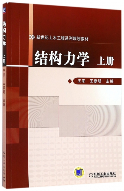 結構力學(上新世紀土木工程繫列規劃教材)