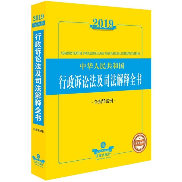 中華人民共和國行政訴訟法及司法解釋全書(2019)