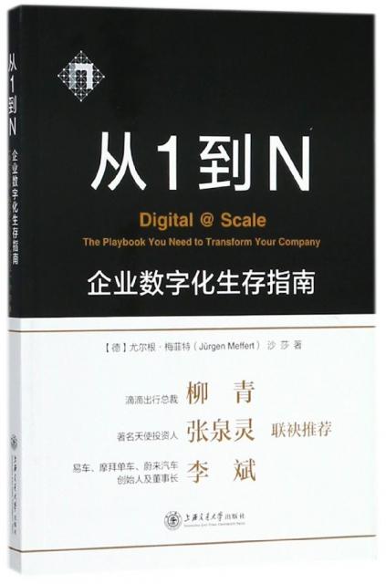 從1到N(企業數字化