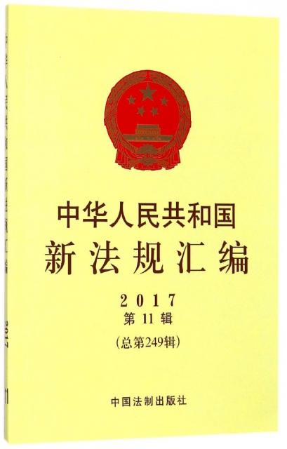 中華人民共和國新法規彙編(2017第11輯總第249輯)