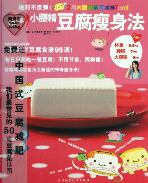 絕對不反彈小腰精豆腐瘦身法