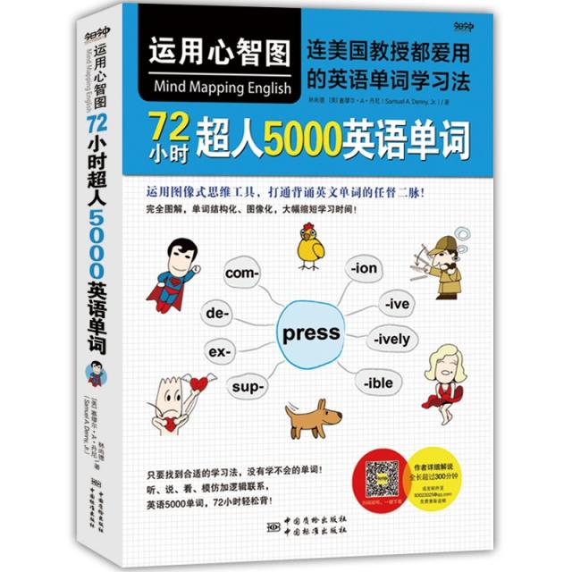 運用心智圖,72小時超人5000英語單詞
