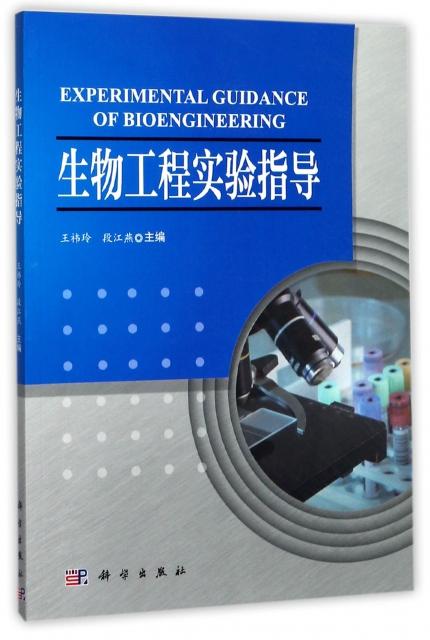 生物工程實驗指導