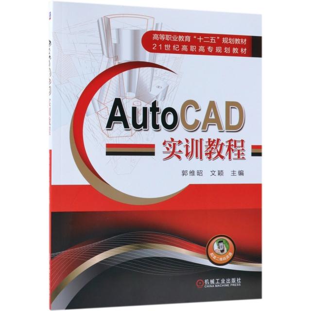 AutoCAD實訓教程(21世紀高職高專規劃教材)