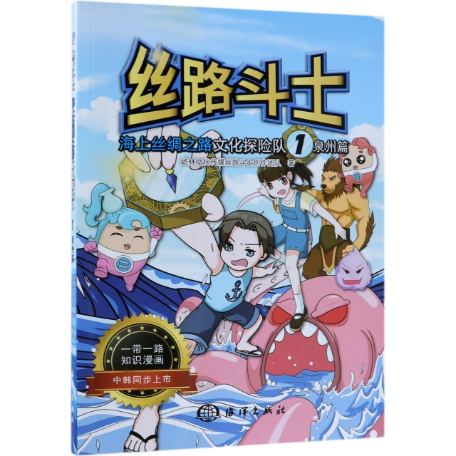 海上絲綢之路文化探險隊(1泉州篇)/絲路鬥士