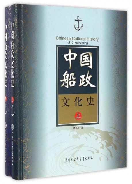 中國船政文化史(上下