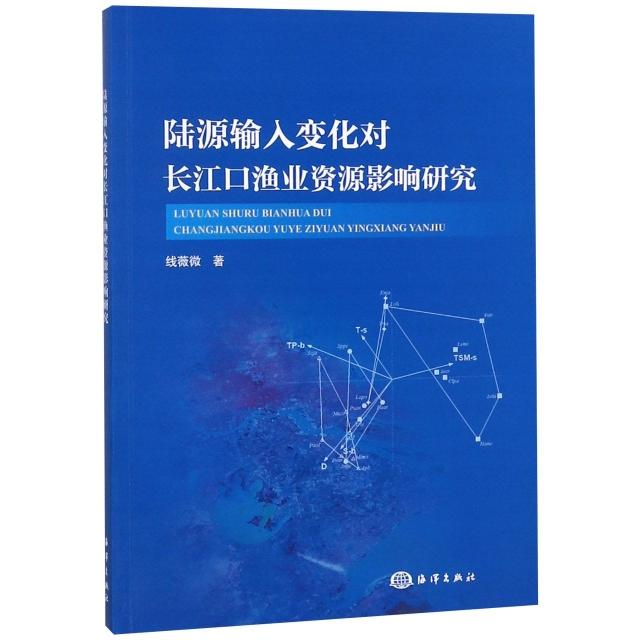陸源輸入變化對長江口漁業資源影響研究