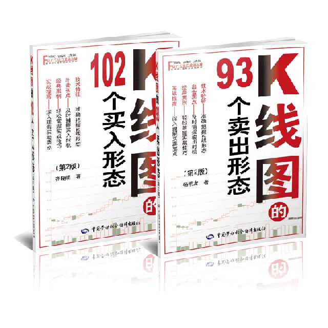 K線圖的102個買入形態&K線圖的93個賣出形態 (第2版) 共2冊