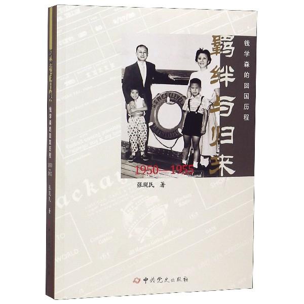 羈絆與歸來(錢學森的回國歷程1950-1955)