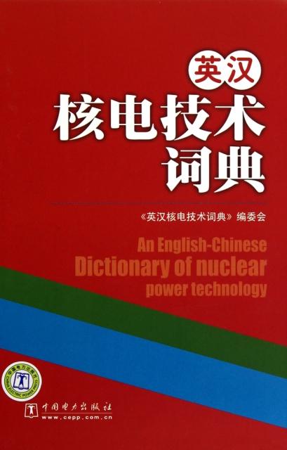 英漢核電技術詞典(精)