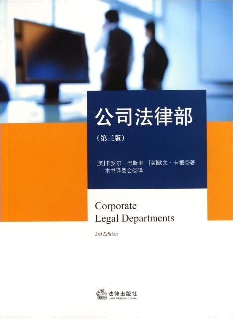 公司法律部(第3版)
