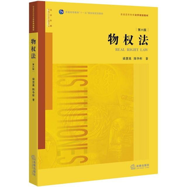 物權法(第6版普通高等教育法學規劃教材)