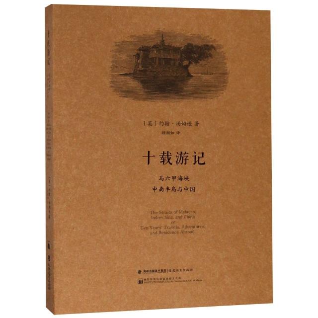 十載遊記(馬六甲海峽中南半島與中國)
