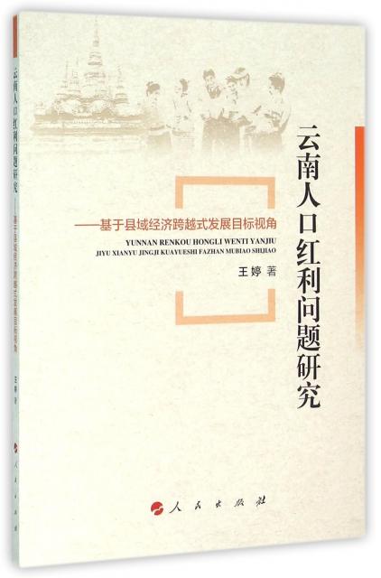 雲南人口紅利問題研究