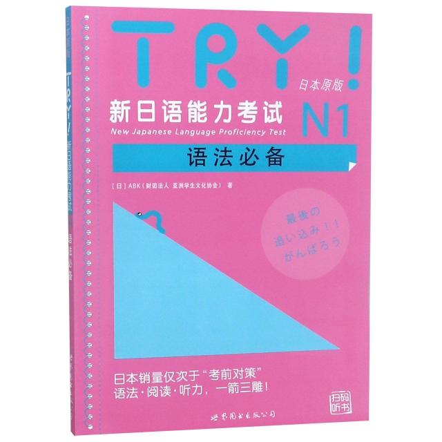 TRY新日語能力考試N1語法必備(日本原版)