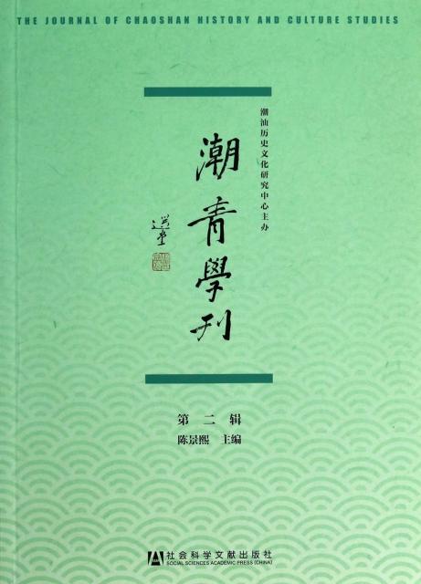 潮青學刊(第2輯)