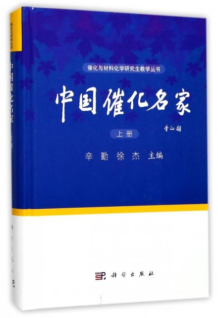 中國催化名家(上)(
