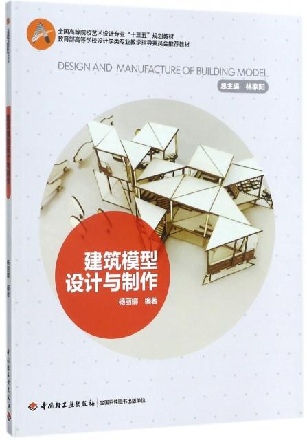 建築模型設計與制作(