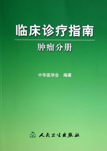 臨床診療指南(腫瘤分冊)