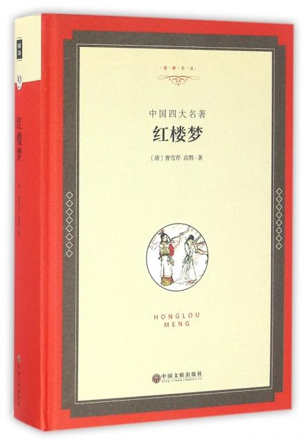 紅樓夢(中國四大名著)(精)/名家文叢
